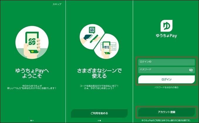 a00049_ゆうちょPayアプリの登録方法_02
