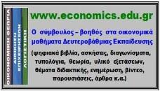 economics.edu.gr