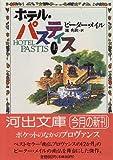 ホテル・パスティス〈上〉 (河出文庫)