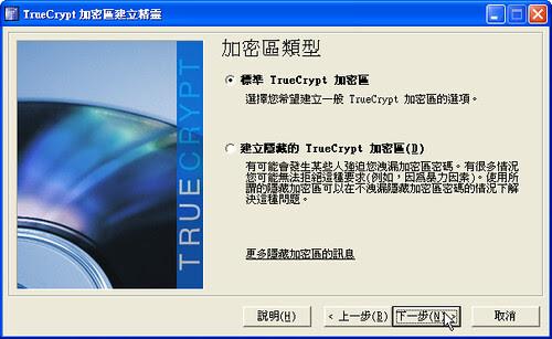 truecrypt-07 (by 異塵行者)