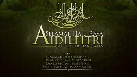 hari raya aidil fitri images  pinterest islam