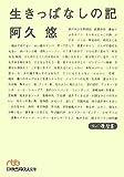 生きっぱなしの記 (日経ビジネス人文庫 オレンジ あ 1-1 私の履歴書)