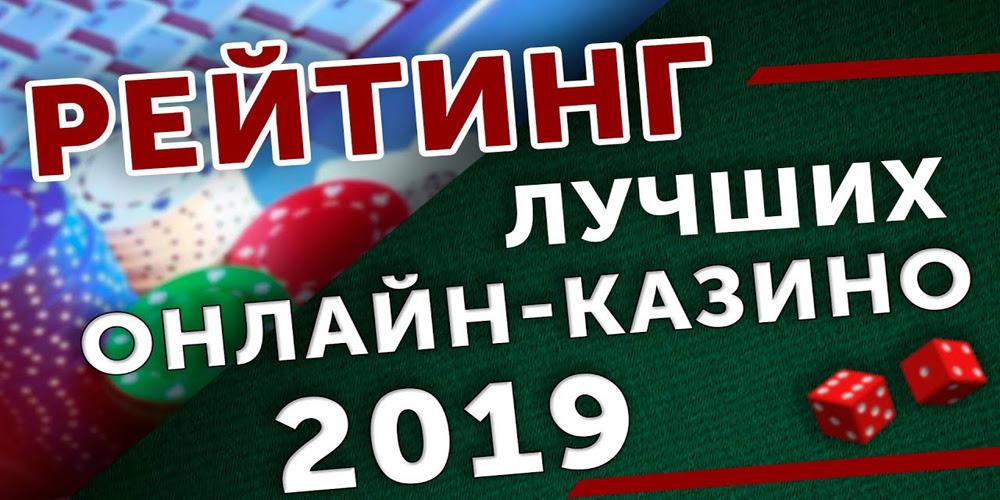 Популярное онлайн казино из зарубежных рейтингов.Не только новичкам, но и более опытным игрокам бывает непросто подобрать самые лучшие игры онлайн казино с хорошей отдачей выплачивающие реальные деньги в России и.