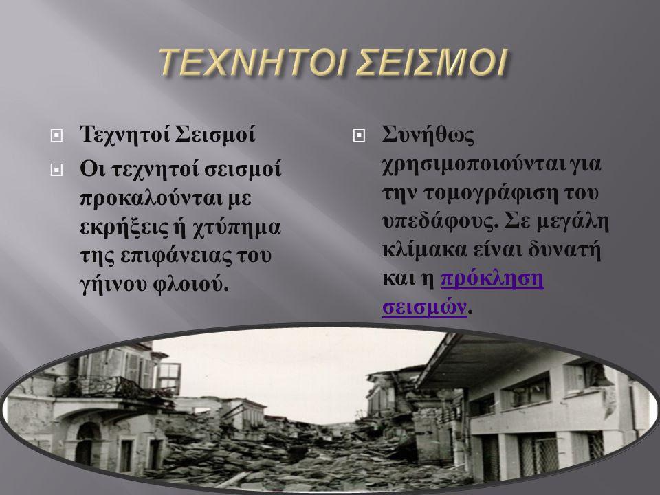Αποτέλεσμα εικόνας για τεχνητοί σεισμοί
