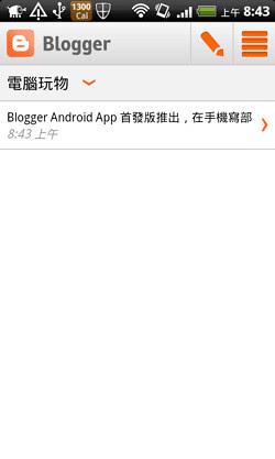 blogger app-06