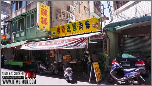 民權市場碗粿02.jpg