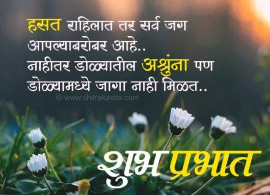 Best And Top Good Morning Images In Marathi For Whatsapp Status
