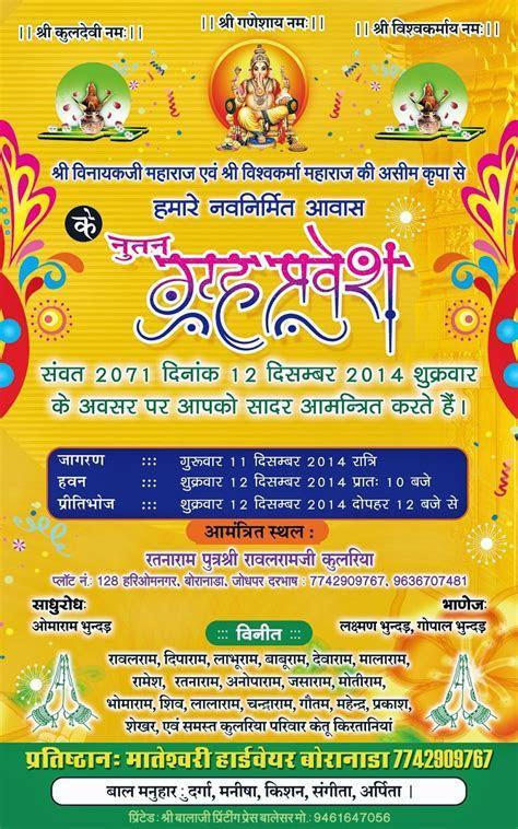 Griha Pravesh Invitation Wordings In English Card