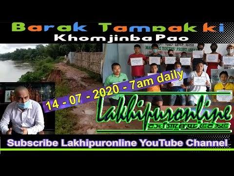 Barak Tampak ki Khomjinba Pao - 14 July 2020