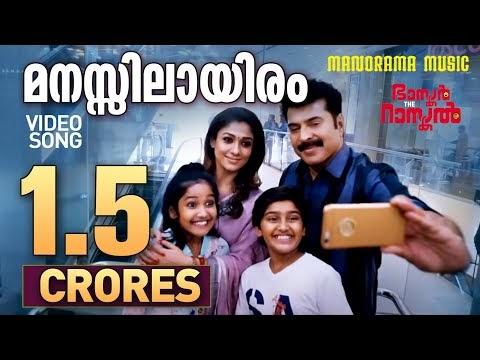 Manassil Aayiram Song Lyrics – Bhaskar the Rascal Malayalam Movie Song Lyrics
