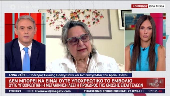 Άννα Ζαΐρη πρόεδρος εισαγγελέων: «Δεν μπορείτε να υποχρεώσετε κανέναν να εμβολιαστεί και να θέσει σε κίνδυνο τον εαυτό του»!