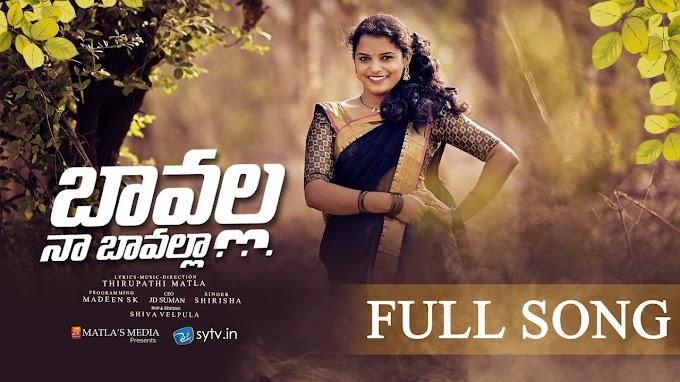 Bavalla Na Bavalla Lyrics in Telugu and English - Sirisha, Mukundha, Akhila