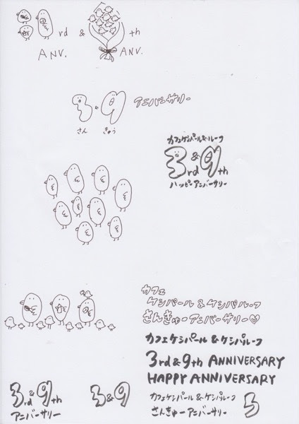 カフェケシパール 39 デザイン