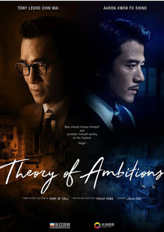 THEORY OF AMBITIONS: Global Films Leads Joint Investment In Philip Yung's Upcoming 2018 Crime Thriller