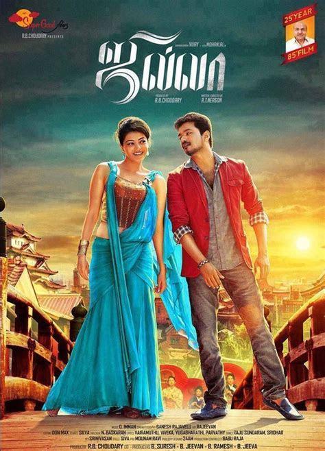 jilla poster telugu movies  hd movies