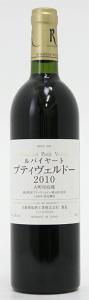 ☆ 丸藤葡萄酒工業 ルバイヤート  プティ・ヴェルド 古町屋収穫 2010年   750ml