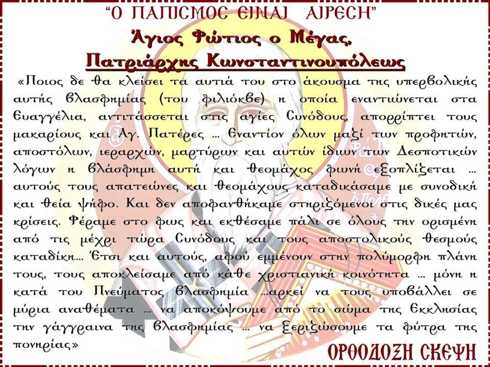http://orthodoxiskepsi.weebly.com/uploads/5/0/9/9/5099308/681952496.jpg