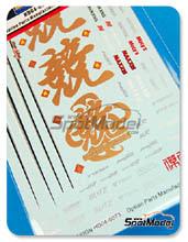 Calcas 1/24 Hobby Design - Logos: Maxxis, Motys, Nankang, Bride, ARC, SLR, Yokohama, Exedy, ...
