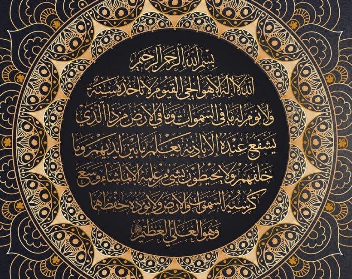 Kaligrafi Ayat Kursi Dan Artinya Nusagates