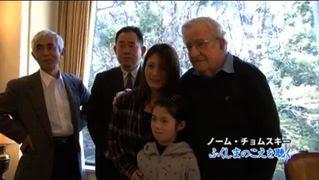 Chomsky_japan