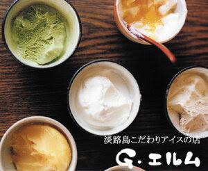 淡路島の絶品手作りアイスクリームお中元アイスセット8個入り