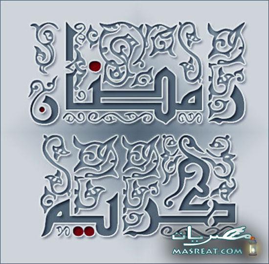 صورة عبارة رمضان كريم كتابة مزخرفة