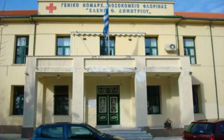 Αποτέλεσμα εικόνας για Μνημόσυνο στη μνήμη της ευεργέτιδας του νοσοκομείου Φλώρινας Ελένης Δημητρίο