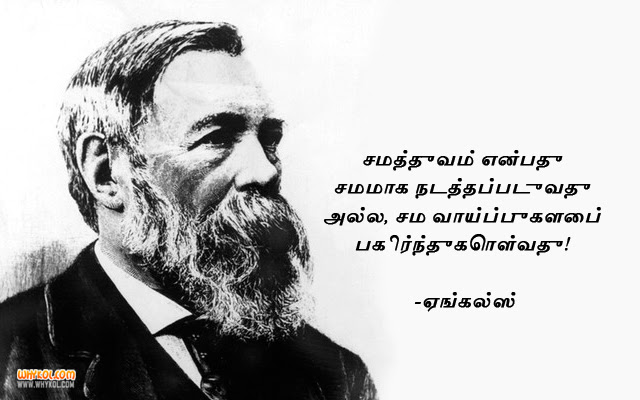 Tamil Quotes In Tamil Language Life Quotes Whykol
