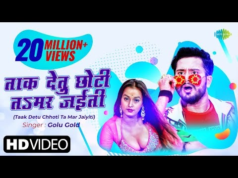 Taak Detu Chhoti Ta Mar Jaiyiti - Download |MP3-MP4-Lyrics| Golu Gold | Bhojpuri Song 2021