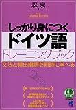 CD BOOK しっかり身につくドイツ語トレーニングブック (CD BOOK―Basic Language Learning Series)
