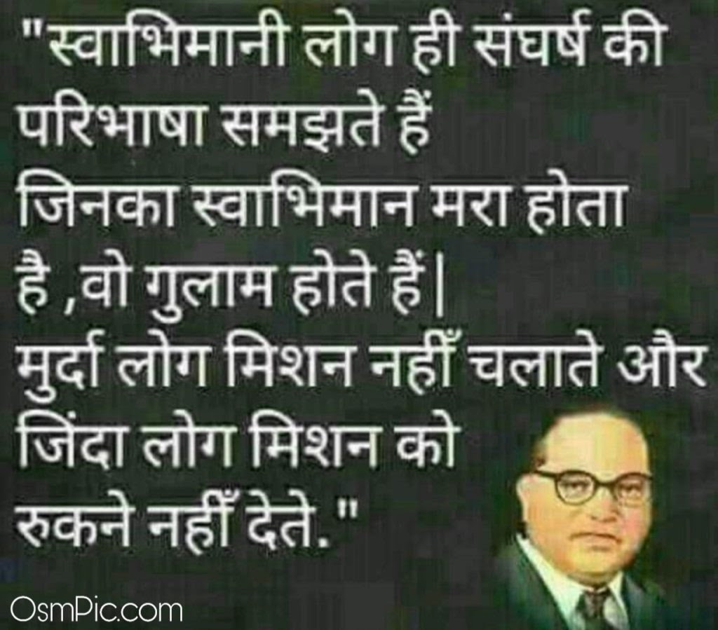 Top 65 Dr Babasaheb Ambedkar Images Quotes Photos Hd Wallpapers