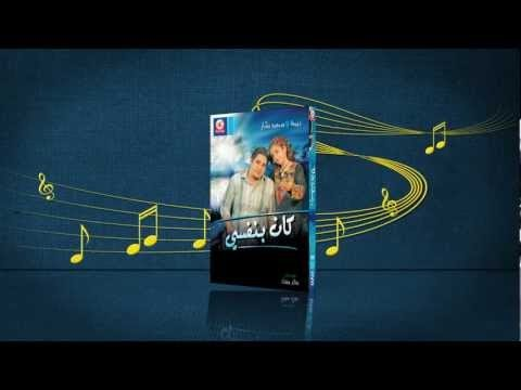 تحميل mp3  نغمات ألبوم كان بنفسي - إيقاع وبدون محمد وديما بشار