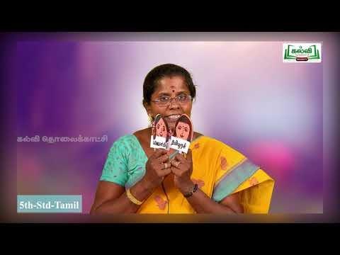 5th Tamil கல்விச்செல்வமும் பொருட்செல்வமும் பருவம் 1 அலகு 2 இயல்1 Kalvi TV