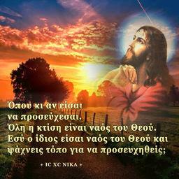 Αποτέλεσμα εικόνας για ΙΗΣΟΥΣ ΧΡΙΣΤΟΝ ΝΙΚΑ