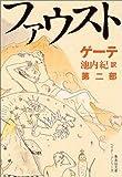ファウスト 第二部 新訳決定版 (集英社文庫ヘリテージシリーズ)