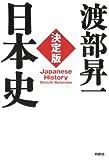 決定版・日本史