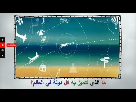 Mellezi tetemeyyezu bihi kullu devletin fil aleme? - ما الذي تتميز به كل دولة في العالم؟