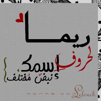 هل تعلم معنى اسم ريما في اللغة العربية اسم ريم في علم النفس