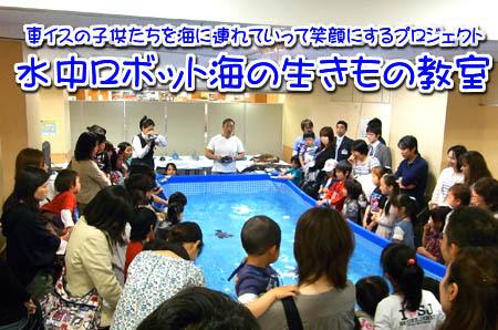 車イスの子供たちを海につれていって笑顔にするプロジェクト!チャリティイベント水中ロボット海の生きもの教室
