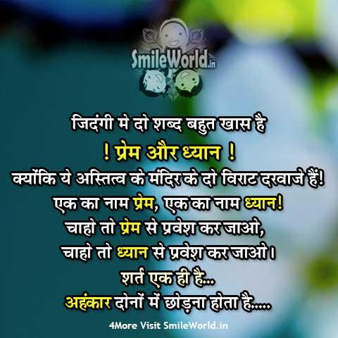 Ahankar Quotes In Hindi Smileworld