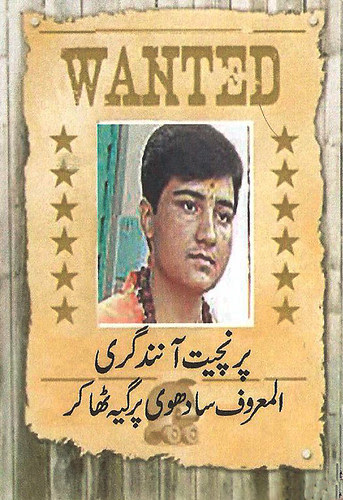 Indian Terrorists wanted by pakistan