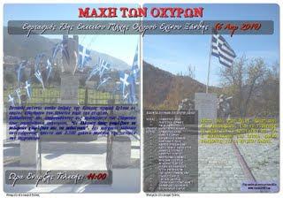 Εορτασμός 73ης Επετείου Μάχης των Οχυρών