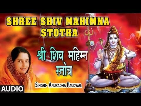 श्री शिव महिम्न स्तोत्र - अनुराधा पौडवाल    SHRI SHIV MAHIMNA STOTRA - ANURADHA PAUDWAL