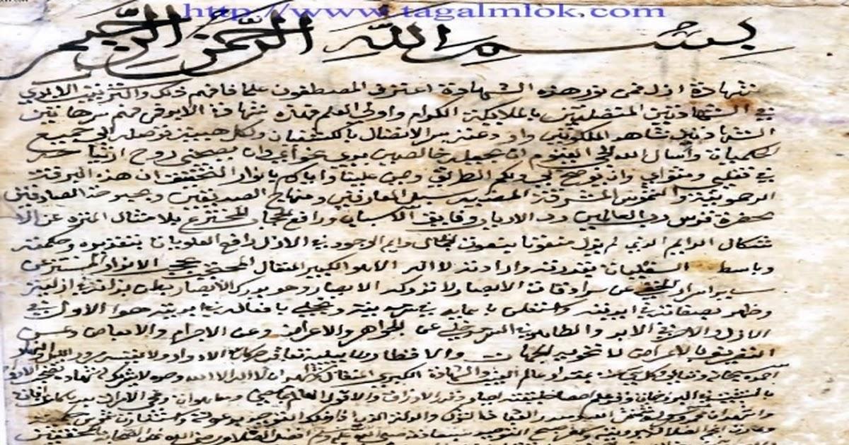 تحميل كتاب شمس المعارف بخط واضح