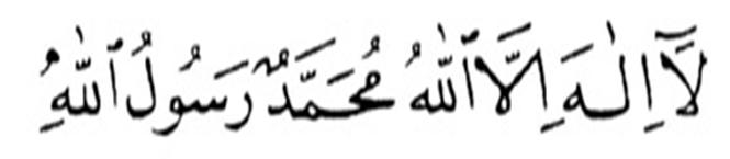 Kelime I Tevhidin Arapça Yazılışı Ve Türkçe Meali Mmsrncom
