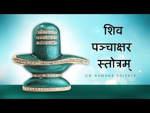 Shree Shiv Panchakshar Stotram / श्री शिव पंचाक्षर स्तोत्रम्