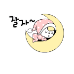 Korean emoticon 잘 자~ Sleep tight