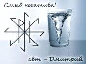 Став «Смыв негатива».  Автор Дмитрий - 273