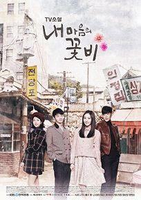 Sinopsis Drama Korea Flower In My Heart