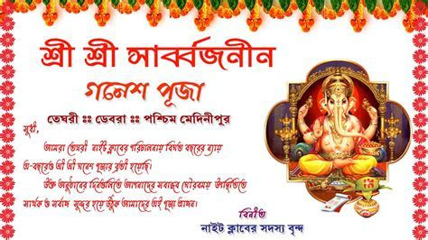Ganesh puja invitation card in bengali format » Picture